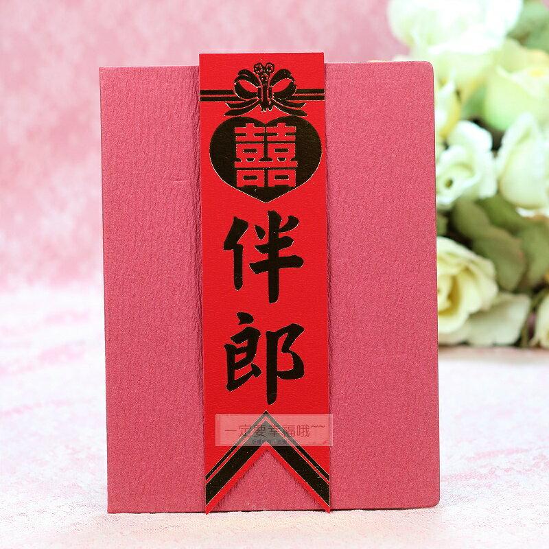 一定要幸福哦~~儀條、名牌(伴郎)、喝茶禮、婚禮小物、婚俗用品 、紅包袋