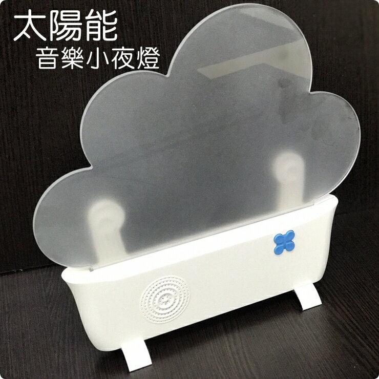 【凱樂絲】太陽能省電LED古典音樂夜燈(雲朵造型) (給愛麗絲, 卡農...) 0