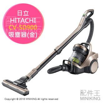 【配件王】 日本代購 一年保 HITACHI 日立 CV-SD900 金 吸塵器 氣旋式 高功率