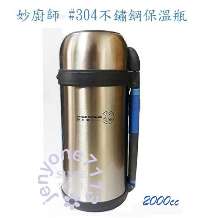~妙廚師~高真空廣口瓶#304不鏽鋼 2000cc保溫瓶