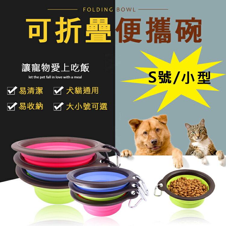 寵愛款 小型 輕便伸縮折疊碗  摺疊碗  便攜碗  伸縮  隨車碗  外出碗  狗狗餐具