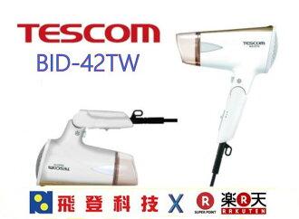 【國際雙電壓巧吹風機】含稅免運 TESCOM BID42 BID42TW 雙電壓負離子吹風機 公司貨 日本製 國際電壓 大風量