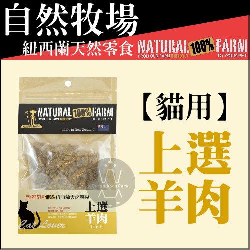 +貓狗樂園+ NATURAL FARM自然牧場【貓用。上選羊肉。65g】135元