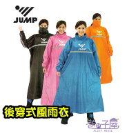 【巷子屋】JUMP將門 後穿風雨衣 反穿式/後穿式 [5166] 四色 超值價$550 0