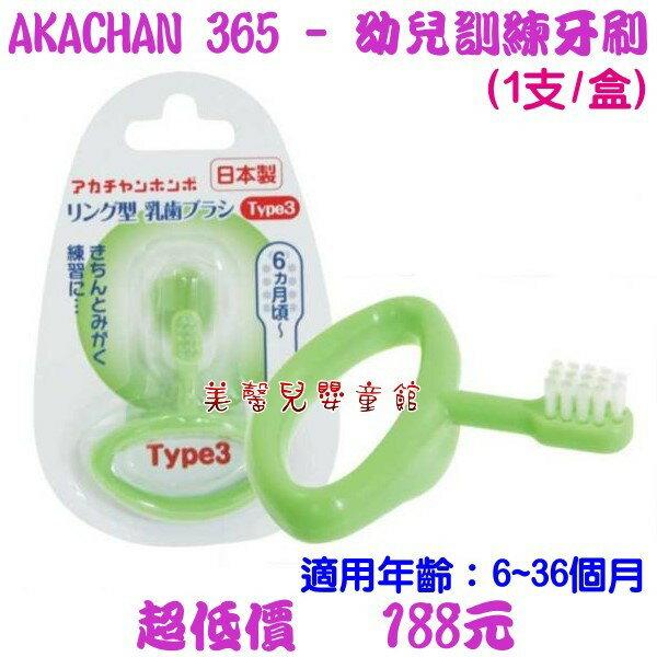 *美馨兒* 365 AKACHAN 幼兒訓練牙刷 - (第三階段)~店面經營/兒童牙刷