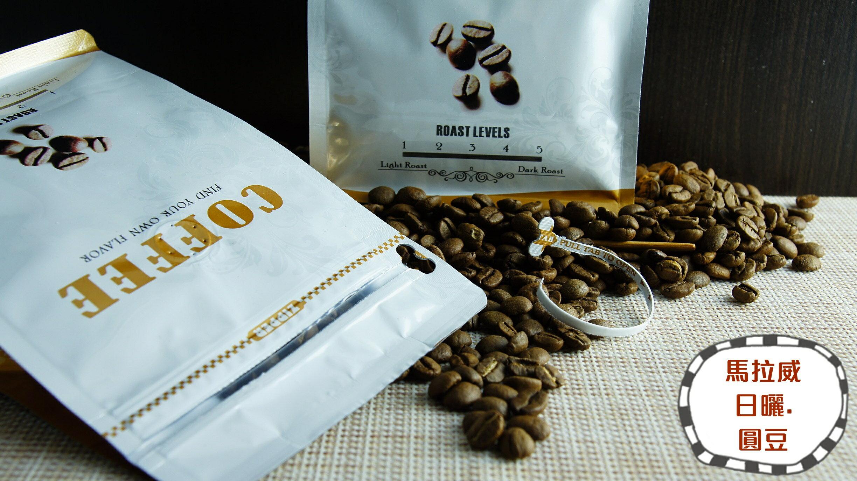 【威豆精品咖啡】馬拉威 / 日曬圓豆 / 半磅 / 咖啡豆 / 中焙@團購優惠中@ 0