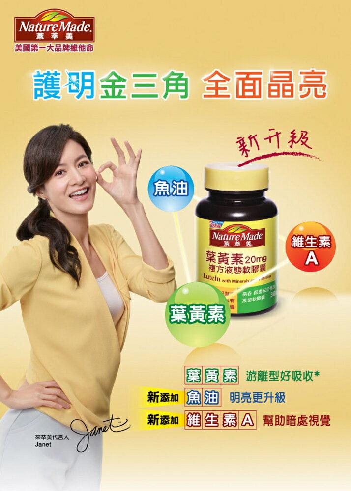 萊萃美 葉黃素複方液態軟膠囊 30粒【躍獅】