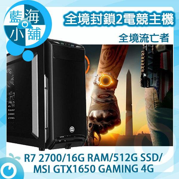 全境封鎖2電競套裝主機 流亡者 桌上型電腦(R7 2700 / 16G ram / 512G SSD / GTX1650 4G) - 限時優惠好康折扣