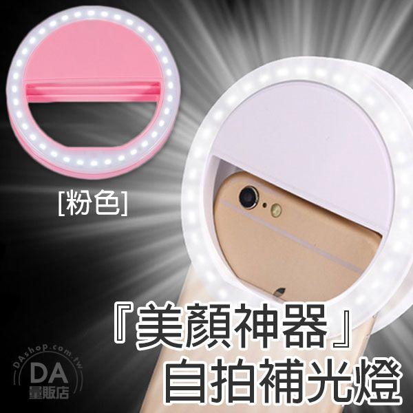 《DA量販店》情人節 伴手禮 美肌美顏 夜店 自拍 補光燈 自拍神器 三段補光 鏡頭夾 粉紅(80-2748)
