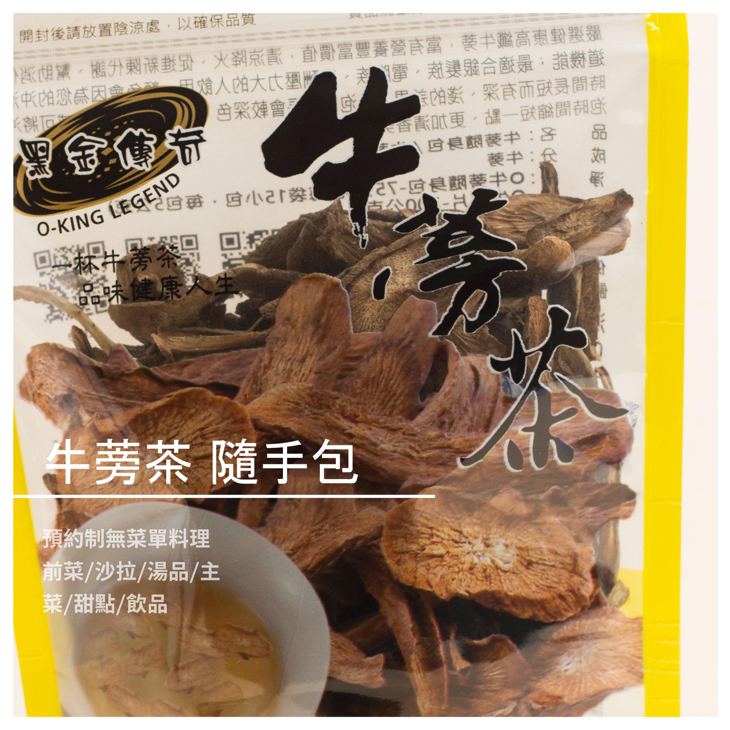 【黑金傳奇黑糖薑母茶】嚴選牛蒡片/ 隨手包