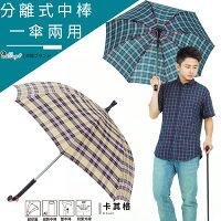 下雨天推薦雨靴/雨傘/雨衣推薦【雙龍牌】英國紳士央帶格紋分離式自動直立傘/雙中棒休閒助行登山健走玻璃纖維防風防曬A6184