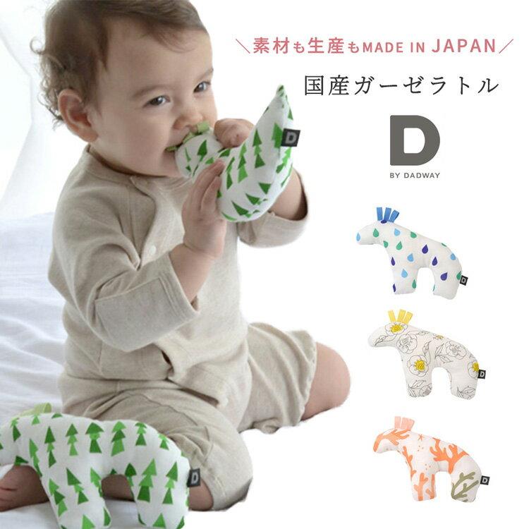 日本製 D'BY DADWAY 六重紗安撫玩偶-日本必買 日本樂天代購 (2054) 0