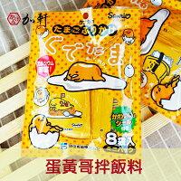 蛋黃哥週邊商品推薦《加軒》日本田中蛋黃哥拌飯料