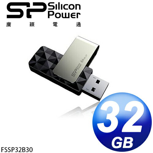 廣穎 Silicon Power Blaze B30 32GB USB3.0 菱紋晶鑽\