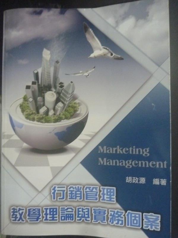 【書寶二手書T6/大學商學_ZHD】行銷管理-教學理論與實務個案_胡政源