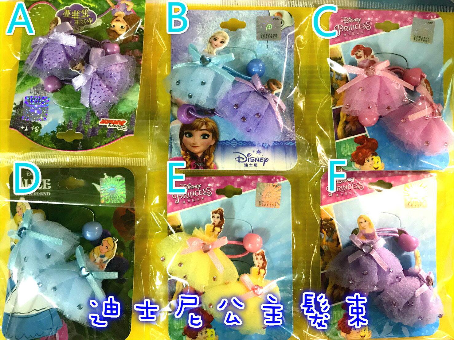 迪士尼公主 公主髮束 兒童髮束 小美人魚 蘇菲亞公主 愛麗絲 貝兒公主 長髮公主 冰雪奇緣 迪士尼公主周邊 櫻花寶寶