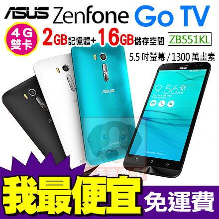 ASUS ZenFone Go TV ZB551KL 2G/16G 雙卡雙待 智慧型手機