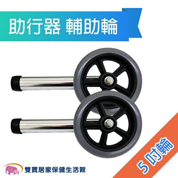 助行器輔助輪助行器輪管輔助輪老人行走輪子輕鬆輕巧1吋管徑5吋輪