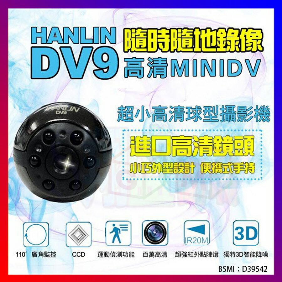 GM數位生活館🏆HANLIN-DV9 超小高清1080P球型攝影機 蒐證監視密錄器 夜視 攝影機 邊充邊錄 行車紀錄器 0