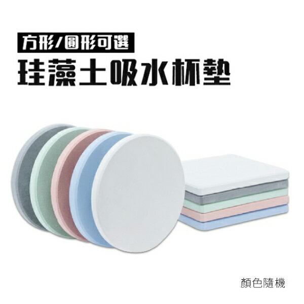 珪藻土杯墊 矽藻土吸水杯墊 吸水 防潮 防霉 除溼 珪藻土 肥皂盤 肥皂墊 硅藻土杯墊