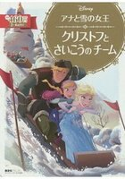 冰雪奇緣兒童故事繪本 2-4歲適讀