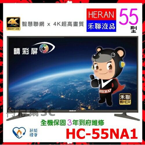 【HERAN 禾聯】55吋4K LED數位液晶電視HC-55NA1  4K智慧聯網*含運配送*