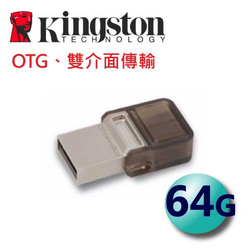 Kingston 金士頓 64GB microDUO OTG USB2.0 雙傳輸 隨身碟
