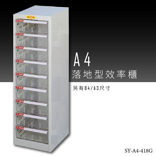 【台灣品牌嚴選】大富SY-A4-418GA4落地型效率櫃組合櫃置物櫃多功能收納櫃