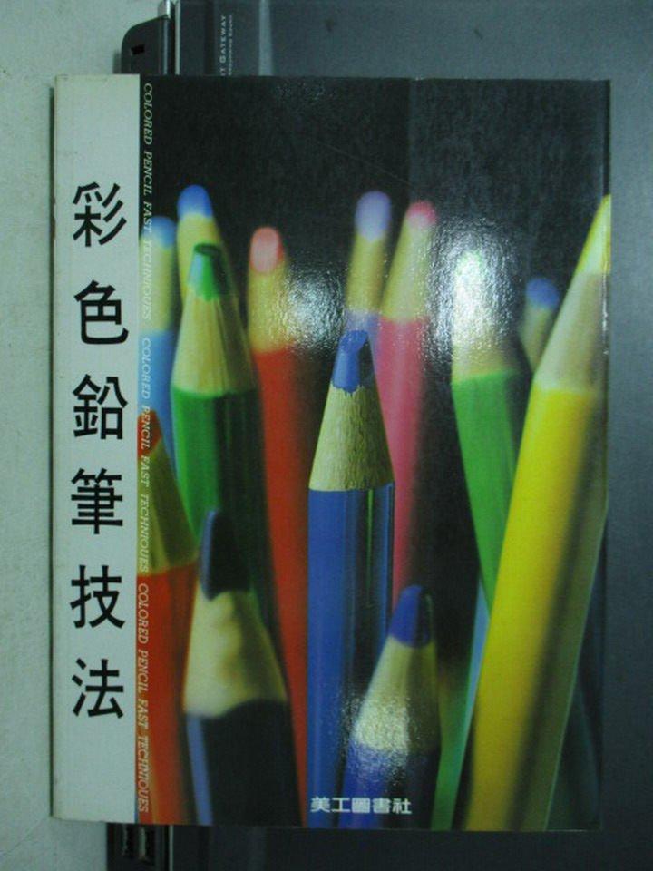 【書寶二手書T7/藝術_WFB】彩色鉛筆技法_民80_原價400