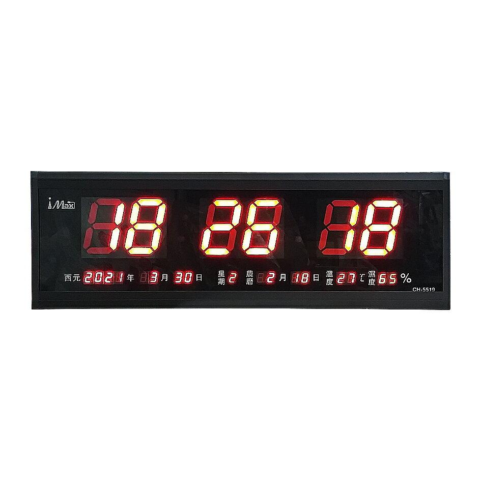 CH-5519 壁掛型 LED數位電子萬年曆 萬年曆 溫度 電子鐘 壁掛鐘 時鐘