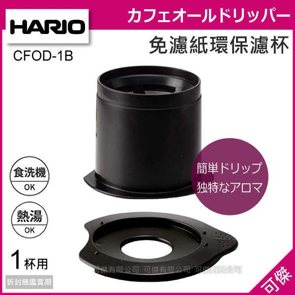 可傑 日本 HARIO V60 CFOD-1B 免濾紙環保濾杯 咖啡濾杯 濾器 1杯用 內層錐形 極細濾網 手沖咖啡
