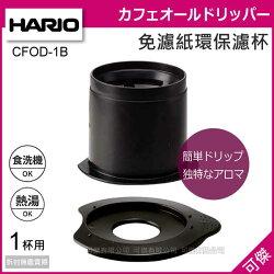 日本 HARIO V60 CFOD-1B 免濾紙環保濾杯 咖啡濾杯 濾器 1杯用 內層錐形 極細濾網 手沖咖啡 24H快速出貨