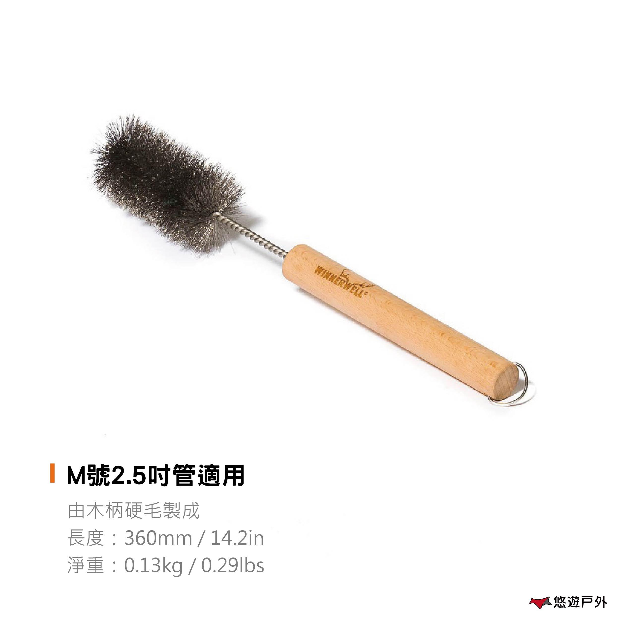 WINNERWELL 煙管刷  M/L號 910323 柴爐 周邊配件