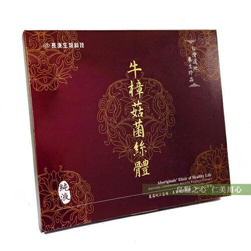 長庚生技 牛樟菇菌絲體純液禮盒(12入/盒)