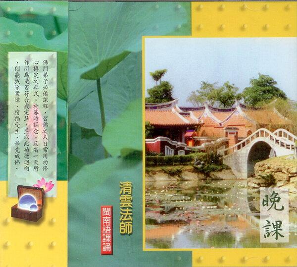 33002晚課閩南語課誦CD