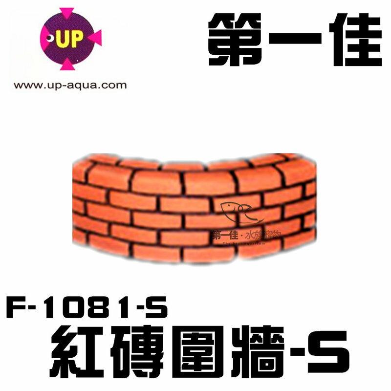 [第一佳 水族寵物] 台灣UP雅柏〔F-1081-S〕MF精緻陶瓷系列 紅磚圍牆-S 塊石 圍牆 石橋