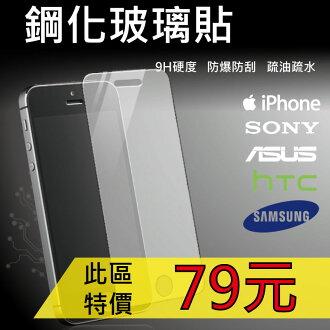 【5片免運】HTC M7 M8 M10 系列 9H鋼化玻璃膜