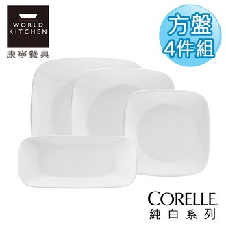 【美國康寧 CORELLE】純白方盤4件組 4NN02