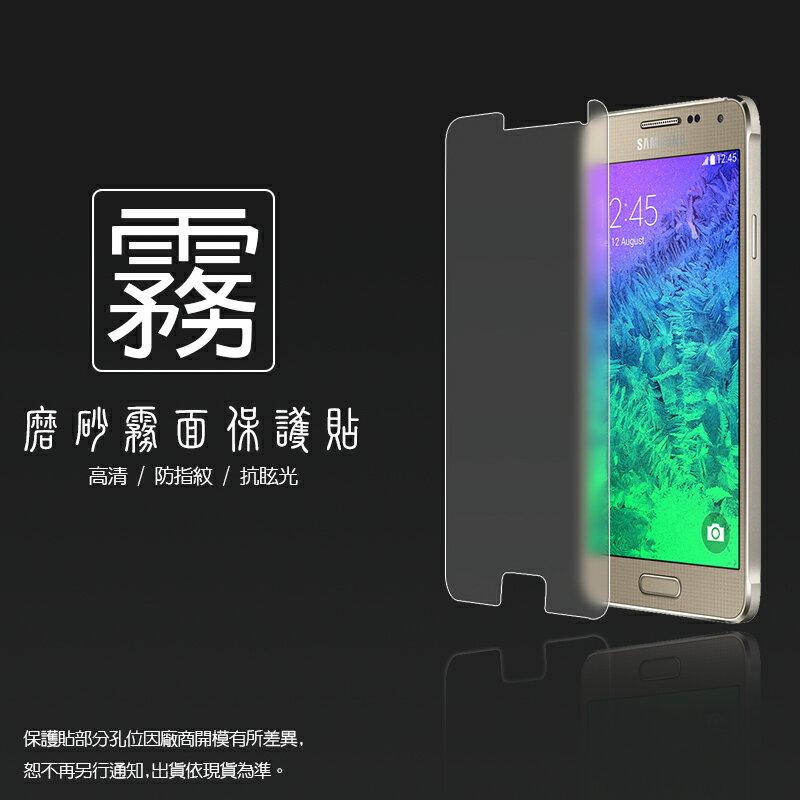 霧面螢幕保護貼 Samsung Galaxy Alpha G850F 保護貼
