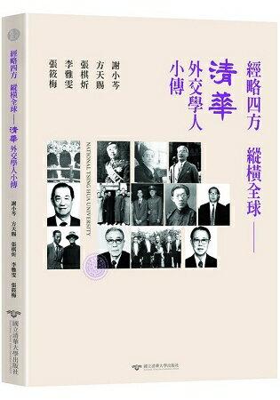 經略四方 縱橫全球:清華外交學人小傳 | 拾書所