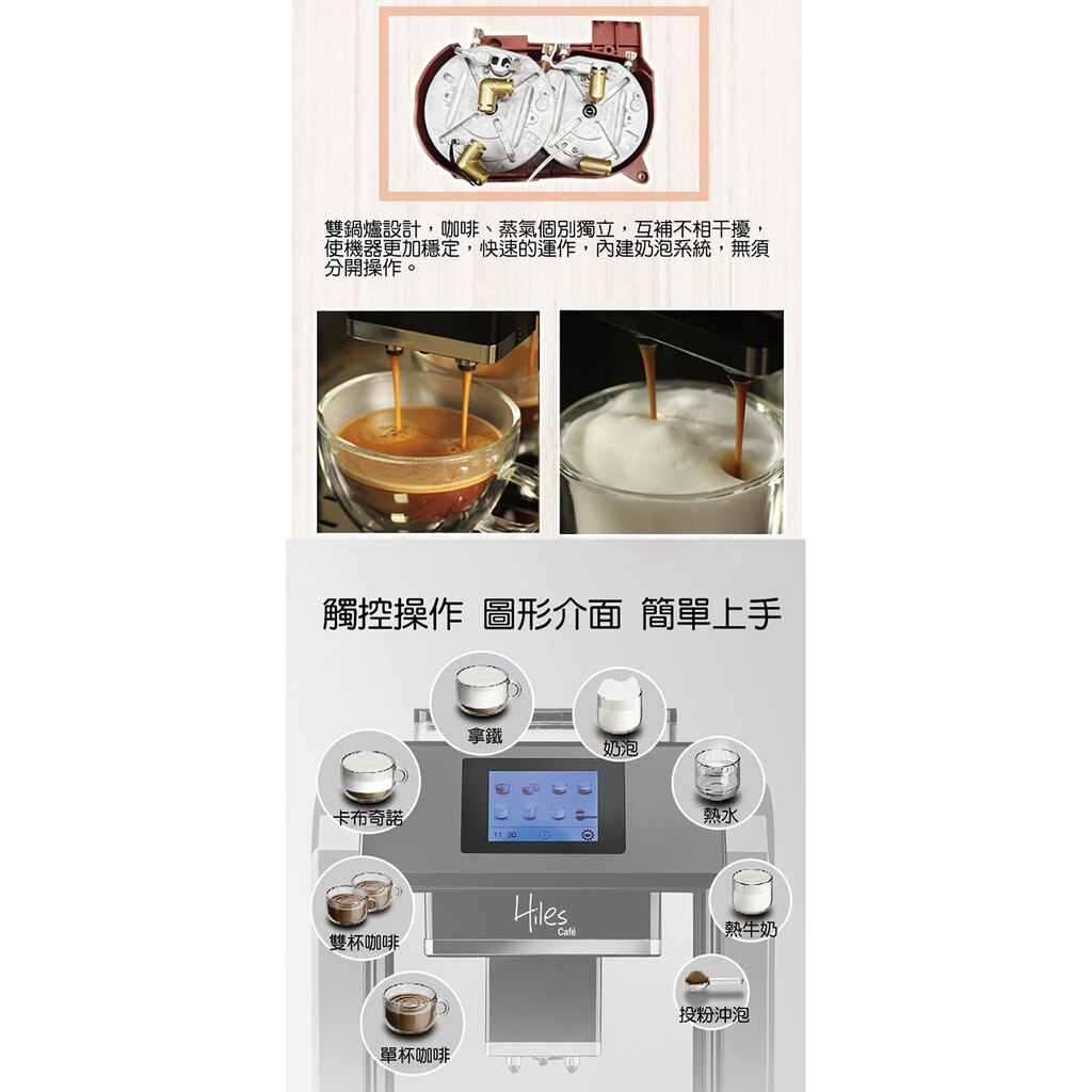 送咖啡豆【義大利Hiles全自動咖啡機】義式咖啡機 咖啡壺 磨豆機 咖啡杯 研磨咖啡機 美式咖啡機【AB244】 7