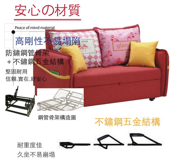 【綠家居】馬文 熱情紅棉麻布多功能沙發/沙發床(拉合式機能設計)