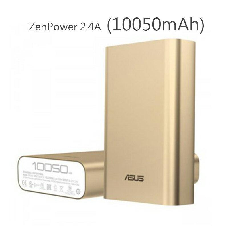 公司貨 日本機芯 華碩 ASUS ZenPower 10050mAh 原廠行動電源 2.4A