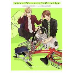 Ogeretsu Tanaka耽美漫畫-逃避之旅 Vol.2