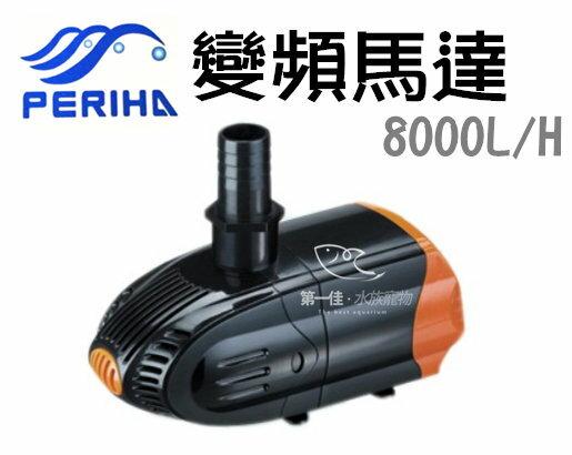 ^~第一佳水族寵物^~ 貝立海PERIHA ^~PA~8000型^~ 雙頻節能變頻馬達 ^