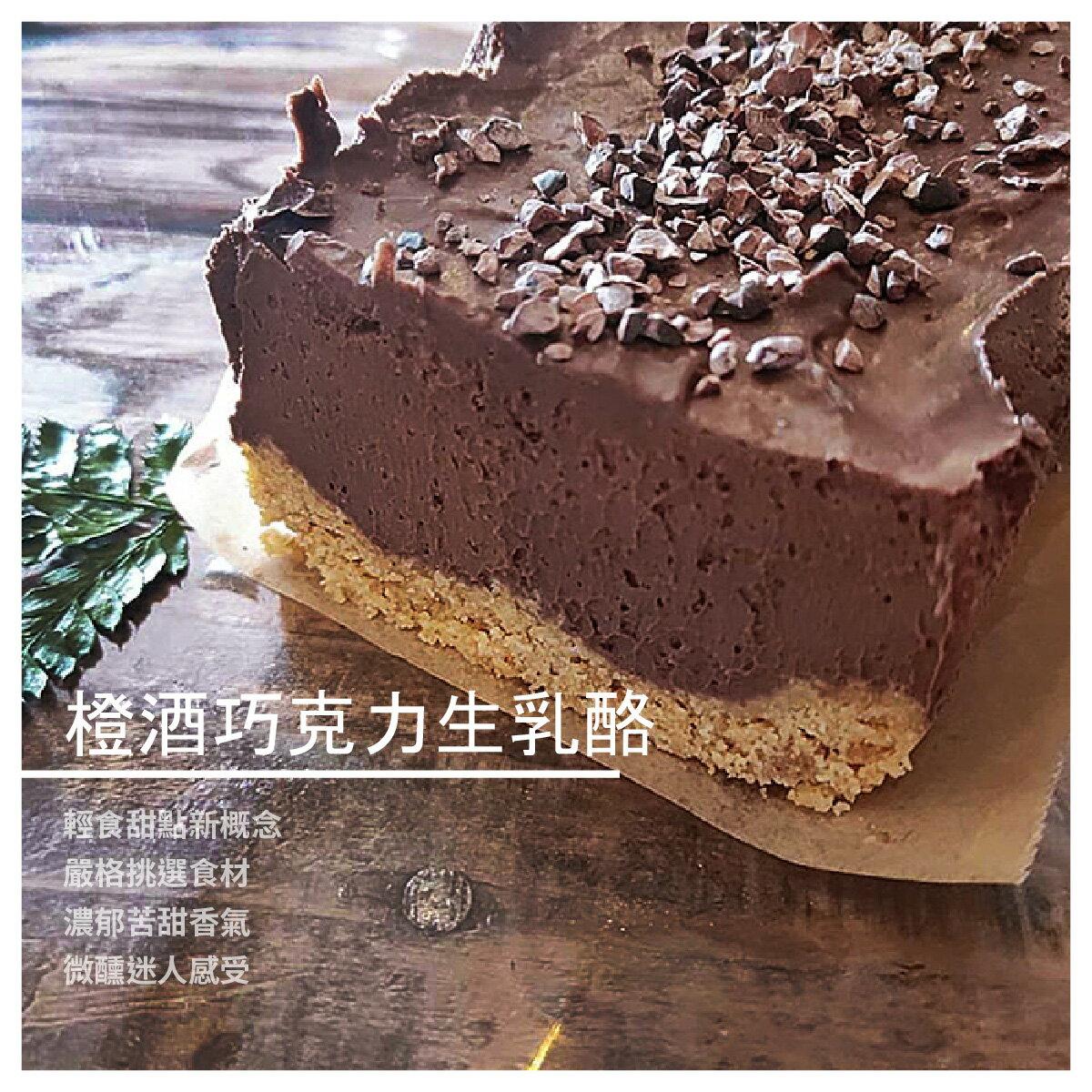 【清甜點】橙酒巧克力生乳酪/640g/條