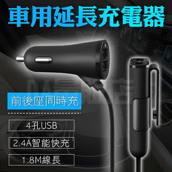 DA量販店:【拍賣最低價】車用4孔USB充電器前座+後座USB車充延長線車充後座車充點菸器擴充點煙器(V50-2105)