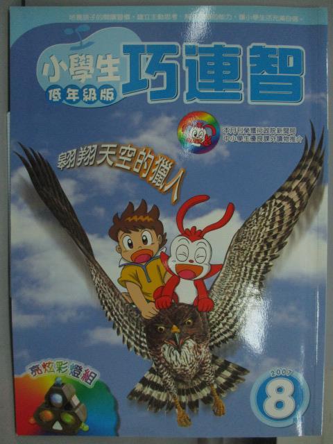【書寶二手書T9/少年童書_ZJM】小學生(低年級版)巧連智_2007/8_翱翔天空的獵人等_附光碟