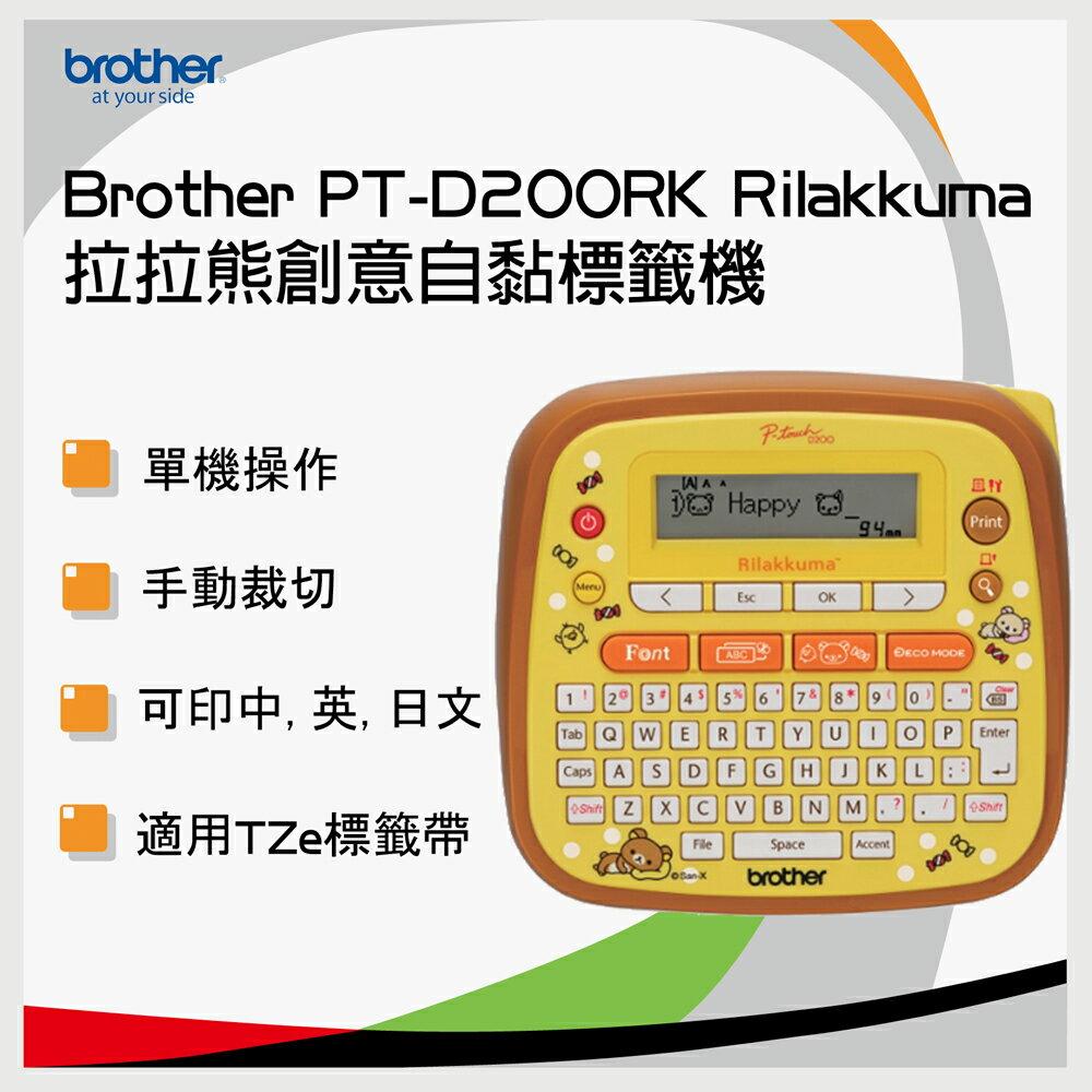 【免運】brother Rilakkuma PT-D200RK 原廠拉拉熊創意自黏標籤機/內附12mm Rilakkuma標籤帶
