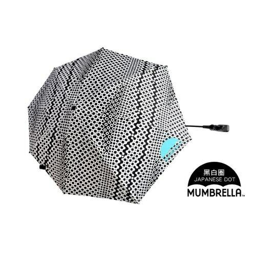 ★衛立兒生活館★美國Mumbrella媽媽傘 晴雨兩用推車傘-黑白圈